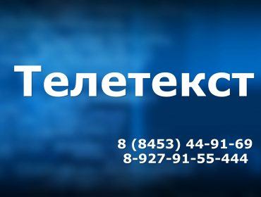 [ВИДЕО] Телетекст