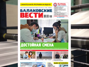 [ВИДЕО] Свежий номер газеты «Балаковские вести» уже в продаже!