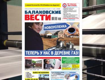 [ВИДЕО] Свежий номер газеты «Балаковские вести» — в продаже!