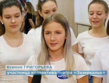 [Видео] «Зазеркалье» — мир моды, театра и дружбы