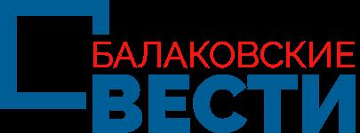 """""""Балаковские вести"""" - новости Балаково, свежие новости города и района"""